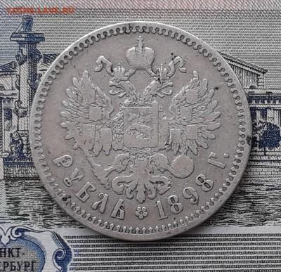 1 рубль 1898 ** Брюссель до 21-08-2018 до 22-00 по Москве - 98 Р