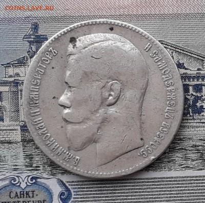 1 рубль 1898 ** Брюссель до 21-08-2018 до 22-00 по Москве - 98 А