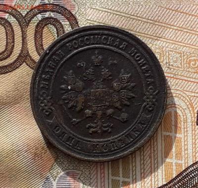 1 копейка 1901 СПБ до 21-08-2018 до 22-00 по Москве - 1 01 А
