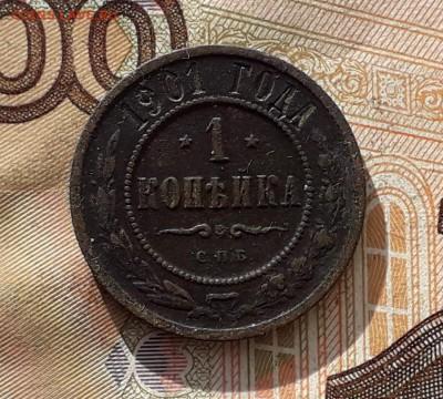 1 копейка 1901 СПБ до 21-08-2018 до 22-00 по Москве - 1 01 Р