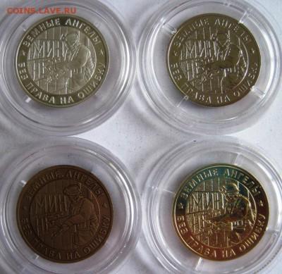 Изображение автомата Калашникова на бонах, монетах, жетонах - Земные ангелы.JPG