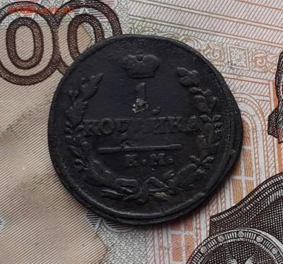 1 копейка 1830 КМ до 21-08-2018 до 22-00 по Москве - 1 30 Р