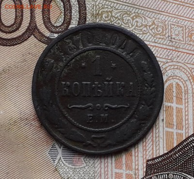 1 копейка 1870 ЕМ до 21-08-2018 до 22-00 по Москве - 1 70 Р