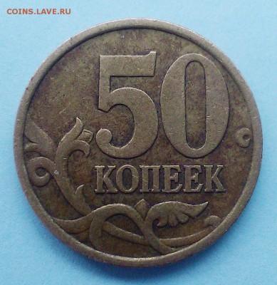 50 копеек сп 1999 года - оценка - 50-99 001