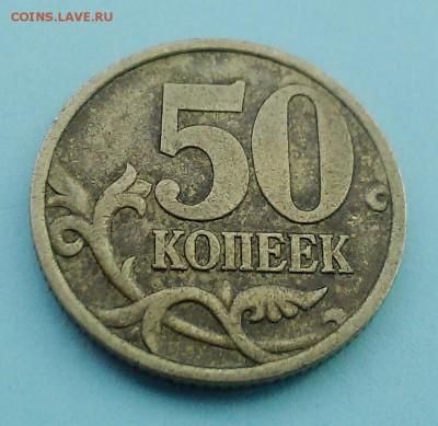 50 копеек сп 1999 года - оценка - 50-99 002