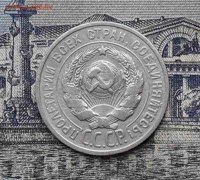 20 копеек 1924 до 21-08-2018 до 22-00 по Москве - 30 А