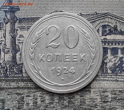 20 копеек 1924 до 21-08-2018 до 22-00 по Москве - 30 Р