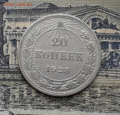20 копеек 1923 до 21-08-2018 до 22-00 по Москве - 10 Р