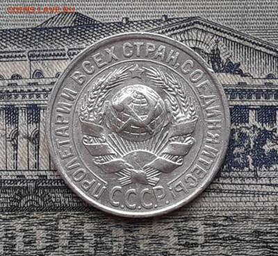 15 копеек 1928 до 21-08-2018 до 22-00 по Москве - 3 А