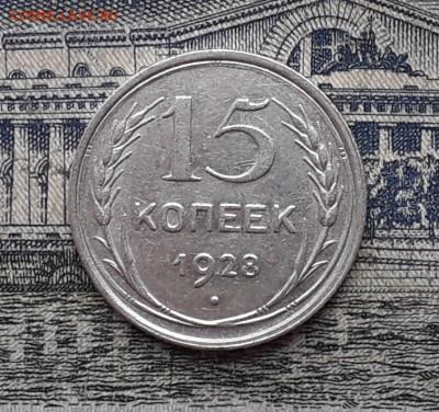 15 копеек 1928 до 21-08-2018 до 22-00 по Москве - 3 Р