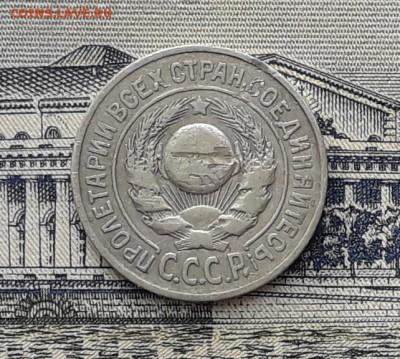 15 копеек 1924 до 21-08-2018 до 22-00 по Москве - 15 24 А