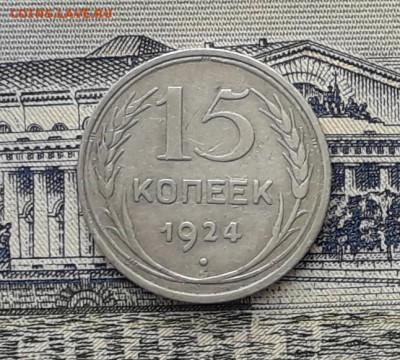 15 копеек 1924 до 21-08-2018 до 22-00 по Москве - 15 24 Р