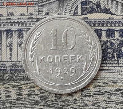 10 копеек 1929 до 21-08-2018 до 22-00 по Москве - 6 Р