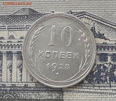 10 копеек 1928 до 01-08-2018 до 22-00 по Москве - 1 Р