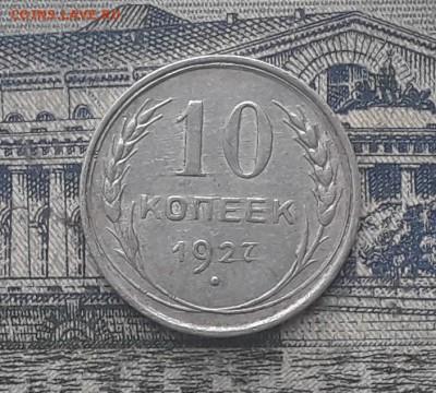 10 копеек 1927 до 21-08-2018 до 22-00 по Москве - 13 Р