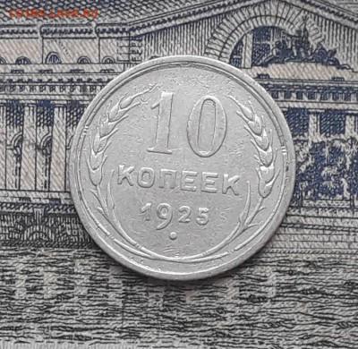 10 копеек 1925 до 21-08-2018 до 22-00 по Москве - 7 Р