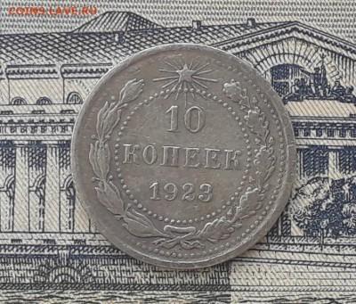 10 копеек 1923 до 01-08-2018 до 22-00 по Москве - 21 Р