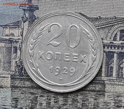 20 копеек 1929 до 21-08-2018 до 22-00 по Москве - 8 Р