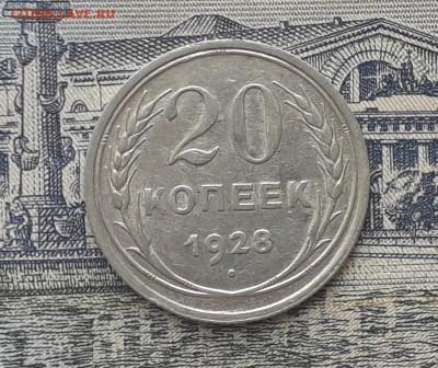 20 копеек 1928 до 21-08-2018 до 22-00 по Москве - 7 Р