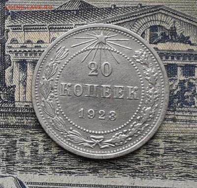 20 копеек 1923 до 21-08-2018 до 22-00 по Москве - 9 Р