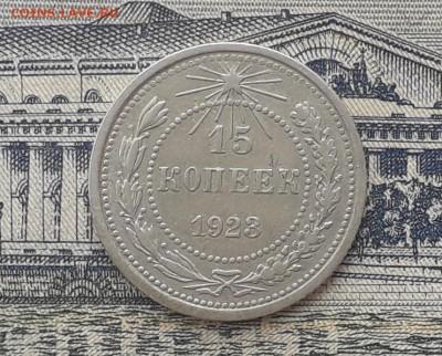 15 копеек 1923 до 21-08-2018 до 22-00 по Москве - 22 Р