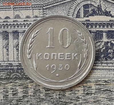 10 копеек 1930 до 21-08-2018 до 22-00 по Москве - 2 Р
