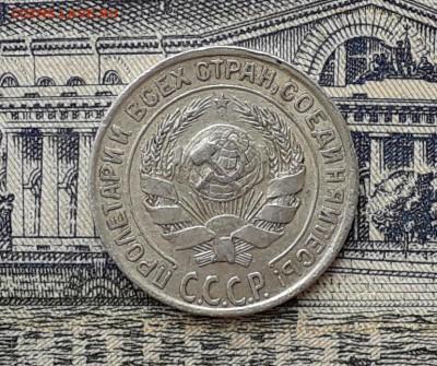 10 копеек 1928 до 21-08-2018 до 22-00 по Москве - 5 А