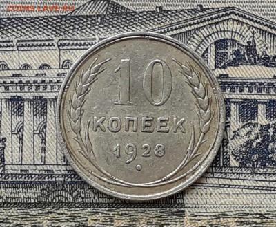10 копеек 1928 до 21-08-2018 до 22-00 по Москве - 5 Р