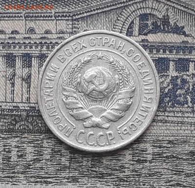 10 копеек 1925 до 21-08-2018 до 22-00 по Москве - 1 А