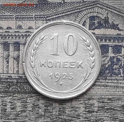 10 копеек 1925 до 21-08-2018 до 22-00 по Москве - 1 Р
