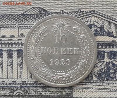 10 копеек 1923 до 21-08-2018 до 22-00 по Москве - 27 Р