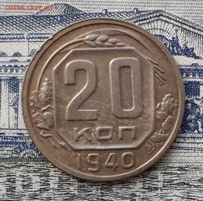 20 копеек 1940 до 21-08-2018 до 22-00 по Москве - 20 40 Р