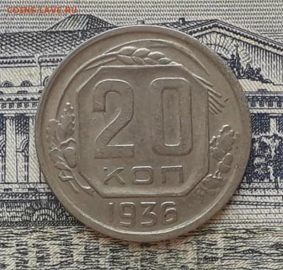 20 копеек 1936 до 21-08-2018 до 22-00 по Москве - 20 36 Р