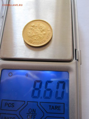 10 рублей 1899 АГ с двухсот 26.08 22:05 - IMG_0721.JPG
