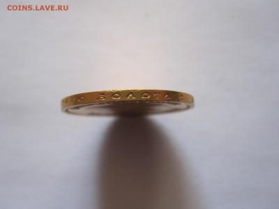 10 рублей 1899 АГ с двухсот 26.08 22:05 - IMG_0719.JPG