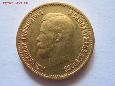 10 рублей 1899 АГ с двухсот 26.08 22:05 - IMG_0717.JPG