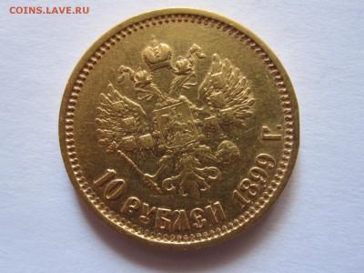 10 рублей 1899 АГ с двухсот 26.08 22:05 - IMG_0714.JPG