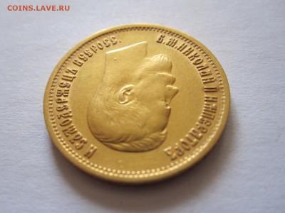 10 рублей 1899 АГ с двухсот 26.08 22:05 - IMG_0716.JPG