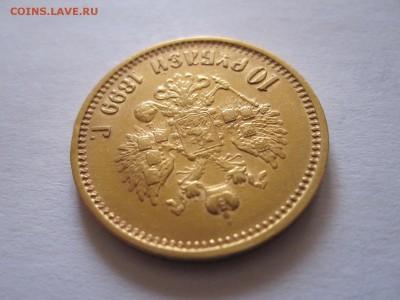10 рублей 1899 АГ с двухсот 26.08 22:05 - IMG_0713.JPG