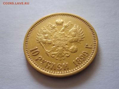 10 рублей 1899 АГ с двухсот 26.08 22:05 - IMG_0712.JPG