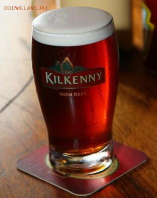 Кто какое ПИВО пьёт? - Kilkenny_pivo
