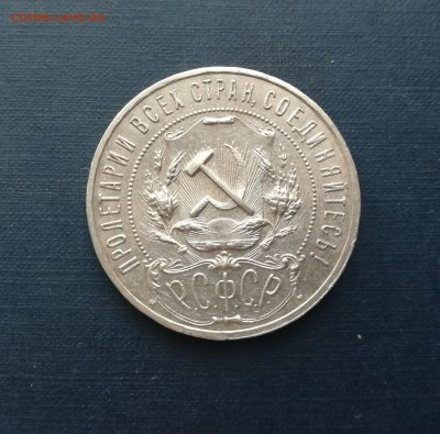 1 Рубль 1921 до 26.08.18 - IMG_20180821_084627