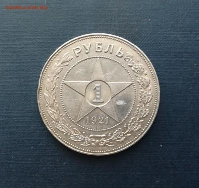 1 Рубль 1921 до 26.08.18 - IMG_20180821_084644