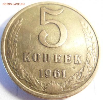 5 копеек 1961 шт.2.11Б - SAM_0701.JPG