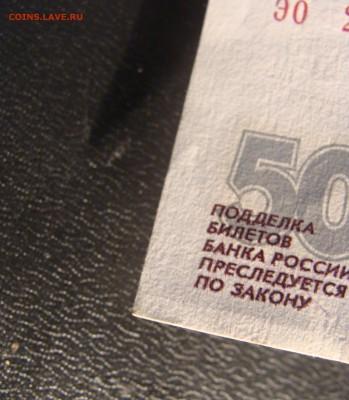 500 рублей Модификация 2001 г. До 27. 08. - аа (1)