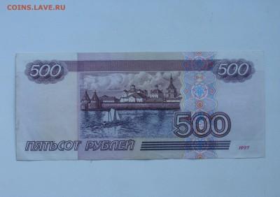 500 рублей Модификация 2001 г. До 27. 08. - DSC04673.JPG