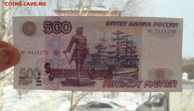 500 рублей Модификация 2001 г. До 27. 08. - 1