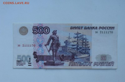 500 рублей Модификация 2001 г. До 27. 08. - аа.JPG