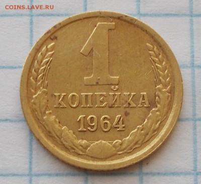 1 копейка 1964 до 27.08.2018 в 22-00мск - DSCN0915