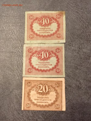 40 и 20 рублей 1917 года 3 штуки (керенки).До 22:00 27.08.18 - 885EBC0F-D83A-4E60-8B14-9F6ADC0C1424